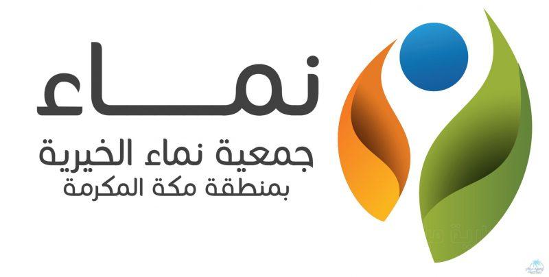 شعار نماء لطلب الفيديو