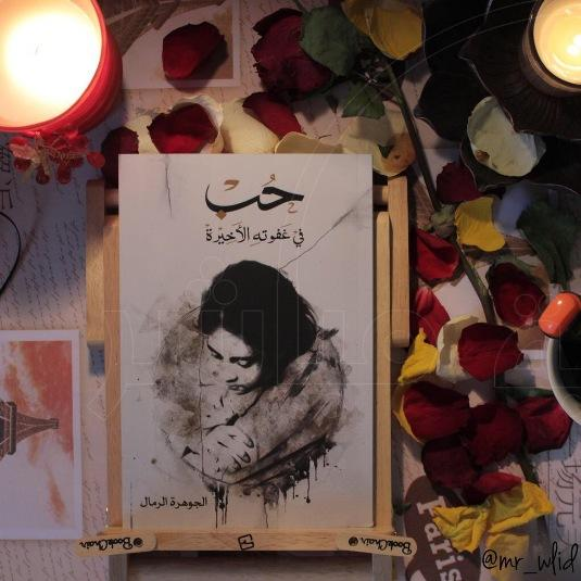 حب في غفوته الأخيرة pdf