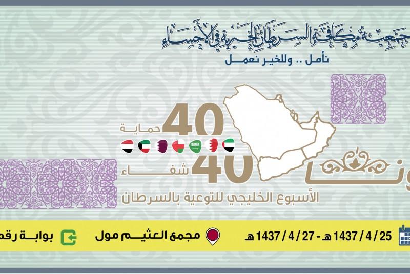 بالصور .. بلدي الأحساء يتفقد مصابي حادثة مسجد الرضا