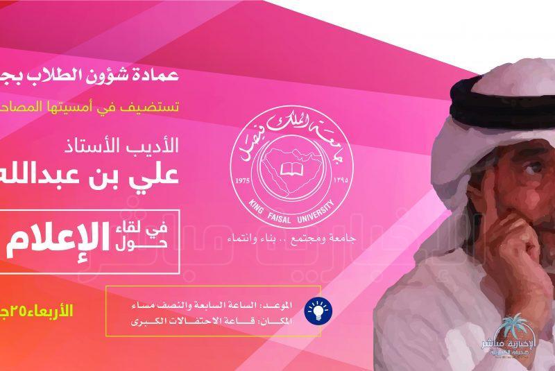 جامعة عبدالرحمن بن فيصل توقع اتفاقية مع المواصفات والمقاييس والجودة
