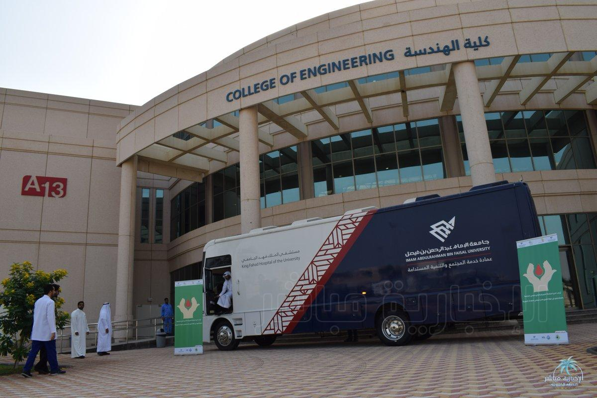 50 طالبا من جامعة الامام عبد الرحمن يتبرعون بدمائهم لمصابي الحوادث المرورية في المنطقة الشرقية صحيفة الإخبارية مباشر الإلكترونية