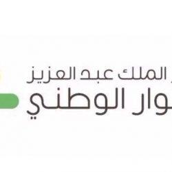 #هيئة_الرياضة تختتم فعاليات البرنامج الشبابي بمدينة الخبر