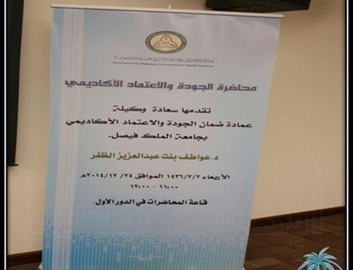 صحة الأحساء وجمعية البر تعززان ثقافة التبرع بالأعضاء