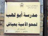 """""""تعليم جازان"""" توضح حقيقة وجود مدرسة تابعة لها تحمل اسم """"أبو لهب"""""""