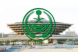 """""""وزارة الداخلية"""": منع التجول طوال اليوم في كل من (الرياض، تبوك، الدمام، الظهران، الهفوف, جدة، الطائف، القطيف، الخبر)"""