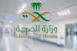 صحة الأحساء: تخصيص 5 دور ضيافة للحجر الصحي للحالات المشتبه فيها للقادمين من البحرين