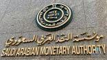 """""""مؤسسة النقد"""" تحدد أوقات عمل البنوك ومراكز التحويل و""""سريع"""" خلال رمضان وإجازة عيد الفطر"""
