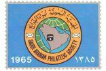 انجاز سعودي ذهبي في هواية جمع الطوابع