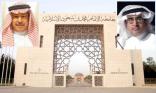 انطلاق المؤتمر الدولي للقضاء والتحكيم في جامعة الإمام .. غداً