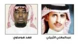 الحكم بالقصاص على إرهابي قتل رجل أمن في سجن المباحث