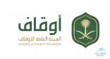 الهيئة العامة للأوقاف تعلن عن وظائف شاغرة