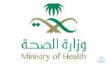 وزارة الصحة تعلن عن توفر 2942 وظيفة صحية للنساء والرجال