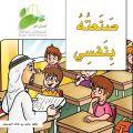 بر الاحساء تهدي 30 الف قصة قصيرة للأطفال
