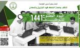 إنطلاق فعاليات اليوم العالمي للتوظيف 1441بجامعة الملك فهد بالظهران