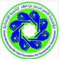 """مؤسسة الأمير محمد بن فهد تحقق مليون مشاهدة عبر حسابها  بـ"""" تويتر """""""