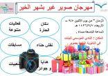 لمدة ثلاثة أيام .. نادي السمو الموسمي للبنات بصوير يقيم مهرجانه الشعبي