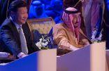 بيان العلاقات الاستراتيجية بين المملكة والصين