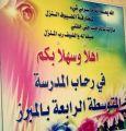 كلية الآداب بجامعة الملك فيصل تنظم زيارة علمية للمتوسطة الرابعة بالمبرز