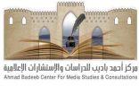 """ندوة بعنوان """" الإعلام ودوره في تنمية وعي المجتمع """""""