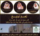 حرم السفير السعودي بالأردن تواصل استقبال المعزيات من صاحبات سمو أميرات ودبلوماسيات وسيدات مجتمع