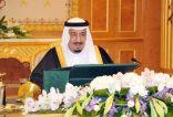 """"""" الوزراء """" ينوه بعمليات القوات السعودية بمشاركة التحالف رداً على ما تعرضت له نجران وجازان"""