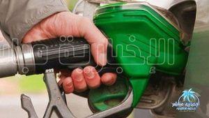 """""""ارامكو"""" تعلن أسعار شهر اغسطس :  """"بنزين 91″ بـ""""1.43″ و""""بنزين 95″ بـ""""1.60"""" ريال"""