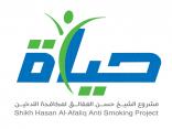 إجتماع لمتطوعات مركز حياة لمكافحة التدخين بالأحساء