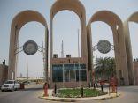 جامعة الملك فيصل تفتح البوابات الشرقية