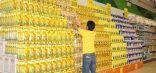 #وزارة_التجارة : زيادة المعروض من المواد الغذائية أسهم في انخفاض الاسعار