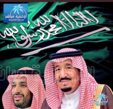 #الاخبارية_مباشر تهنئ القيادة والشعب السعودي بعيد الفطر المبارك