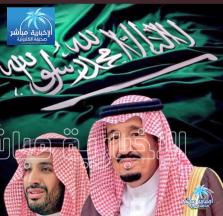 #الاخبارية_مباشر تهنئ القيادة والشعب السعودي بعيد الأضحى المبارك