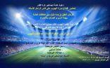 إنطلاق دورة ملتقى الهبوب الرياضية على كأس الراحل فرحان العقيل ( رحمة الله) غداً