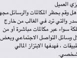شركات الاتصالات تحذر السعوديين من رسائل الابتزاز