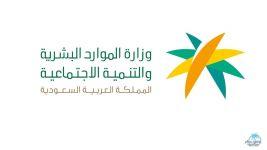 وزارة الموارد البشرية: وظائف شاغرة للجنسين من حملة جميع المؤهلات