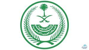وزارة الداخلية: تقديم منع التجول في جدة إلى الساعة 3 مساءً