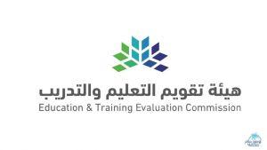 «هيئة تقويم التعليم» توجه تنبيهات احترازية لطلاب الاختبار التحصيلي