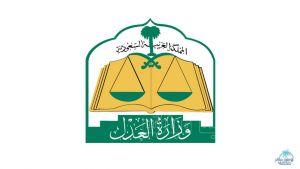 وزارة العدل تطلق خدمة الإفراغ العقاري عن بعد
