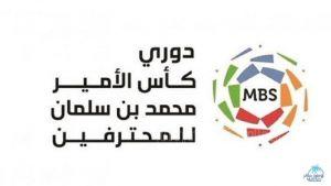 انطلاق الجولة العاشرة من دوري كأس الأمير محمد بن سلمان للمحترفين غداً