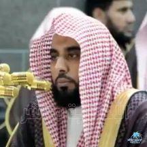 خطيب الحرم المكي بخطبة الجمعة : القرآن نظّم حياة البشر في منهج قويم من جميع الجوانب