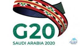 الاجتماع الاستثنائي لوزراء المالية لمجموعة العشرين يدعو لمعالجة الديون
