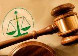 """قريباً : محاكمة """" كُتاب عدل"""" متورطين في بيع أراضٍ بوكالات مزورة بجدة"""