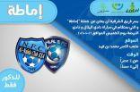 """70 متطوعا ينقلون مشروع """"اماطة"""" الى مدرجات كرة القدم"""
