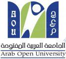"""الجامعة العربية المفتوحة """" مركز الاحساء """" تعلن بدء التسجيل للطلبة الجدد"""