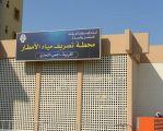 امانة الشرقية : خطة متكاملة لموسم الأمطار وغرفة طوارئ على مدار الساعة