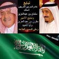 اهالي مدينة العيون يعزون في وفاة الملك عبدالله ويبايعون الملك سلمان وولي عهده وولي ولي العهد