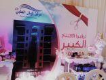 بالصور .. تدشين #معرض_الفيروز النسائي الثاني تحت رعاية حرم سمو محافظ #الأحساء