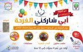 """تنمية أحياء الجامعيين  يطلق مهرجان  """"ابي شاركني الفرحة"""" الجمعة المقبل"""