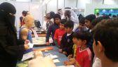 الهلال الاحمر السعودي با المنطقة الشرقيه يشارك في اليوم العالمي للدفاع المدني 2016