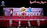 ختام المهرجان الترفيهي لعيد الفطر المبارك بمحافظة النعيرية