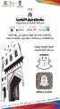 """إنطلاق فعاليات مهرجان """" سوق القيصرية """" في #الأحساء اليوم"""